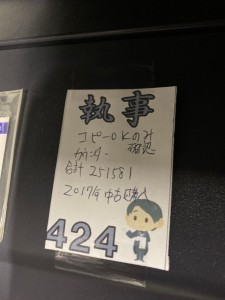 124 SGオークション入荷情報_191203_0014